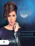 Hoda Saad-El Resalah 2015