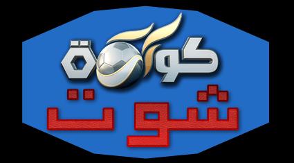 كورة شوت | kora shoot | بث مباشر مباريات اليوم