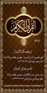 Al-Quran Mobile Application