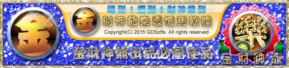 大樂透黃金版路憶測參考【免費APP軟體】