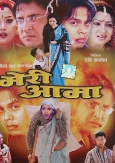 nepali movie meri aama