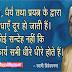 Swami Vivekanand Quote in Hindi | Aaj Ka Vichar Hindi Quotes
