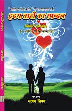 मेरी कवितायें इस सुंदर संकलन मेंhttp://www.sahityapremisangh.com/2012/05/blog-post_6490.html
