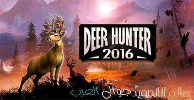 لعبة DEER HUNTER 2016 v2.0.2 مهكرة www.world-nology.net