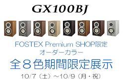 FOSTEX Premium SHOP限定モデル・『GX100BJ』・オーダーカラー全8色期間限定展示。
