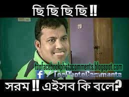 Ch Sorom Aixob ki bola_Facebook Bangla Photo Comments (Part 4)