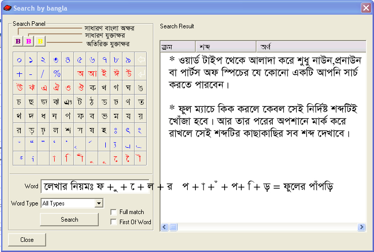 dictionary bengali to english pdf