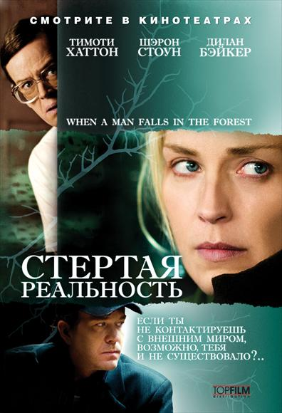 When a Man Falls In The Forest (2007)