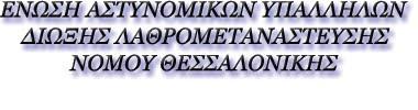 Ένωση Αστυνομικών Υπαλλήλων Δίωξης Λαθρομετανάστευσης Νομού Θεσσαλονίκης