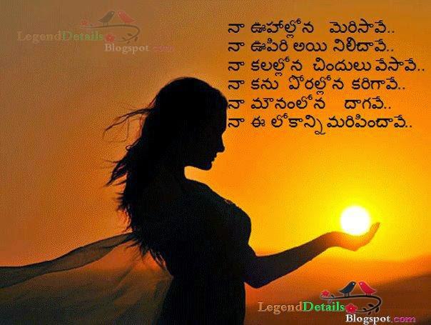 my heart heart touching telugu love poetry legendary