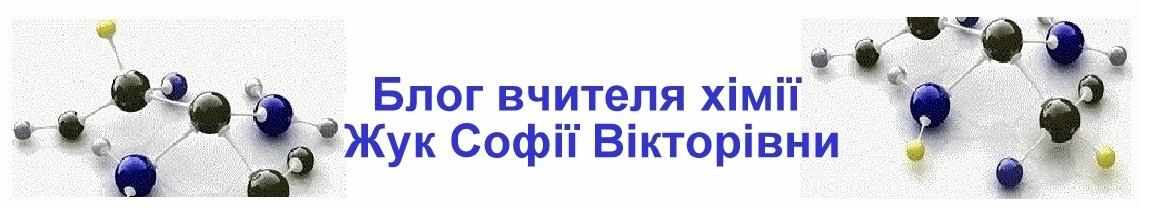 Блог вчителя хімії Жук Софії Вікторівни