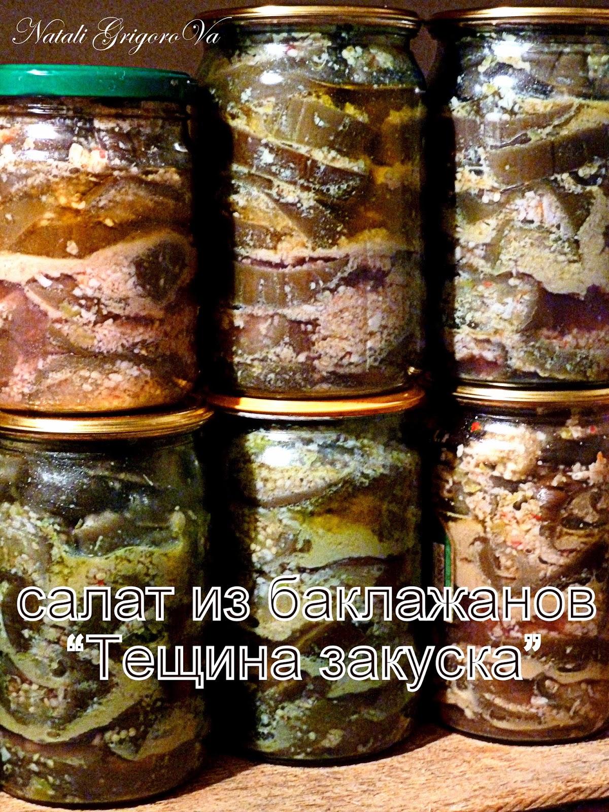 Заготовки из баклажан: самые вкусные рецепты с фото! - 8 Ложек