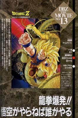 Dragon Ball Z Movie 13 Ryuuken Bakuhatsu!! Gokuu ga Yaraneba Da