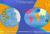 Γεωγραφία Ε΄& ΣΤ΄