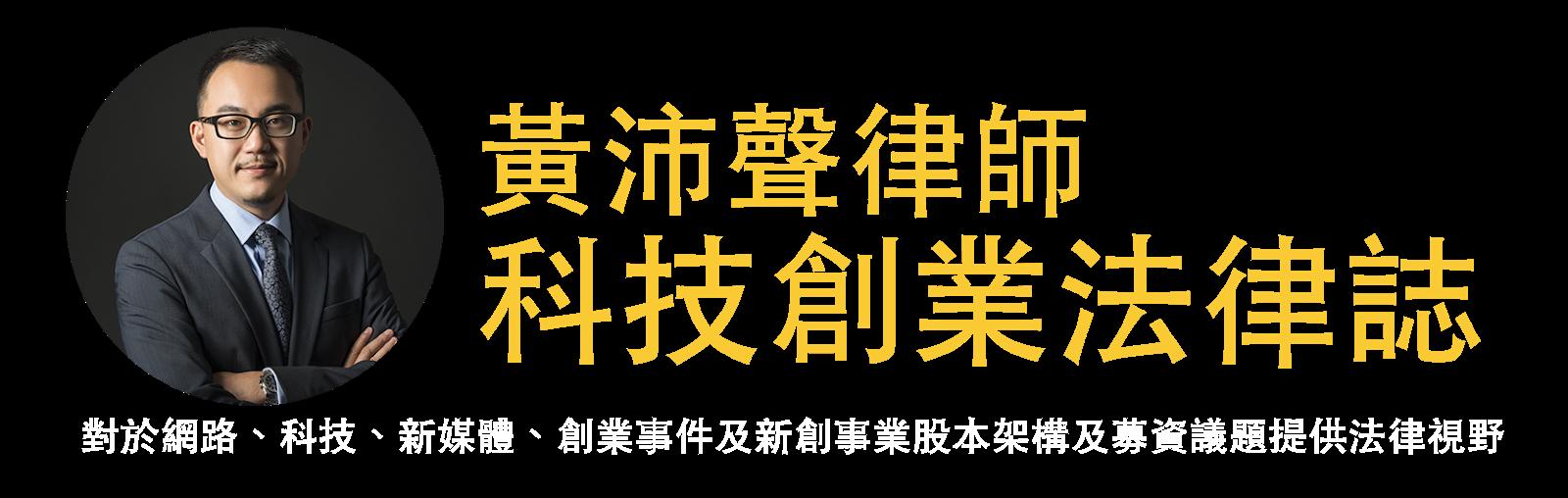 黃沛聲律師科技創業法律誌