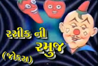 Rasik Maharaj Gujarati Jokes