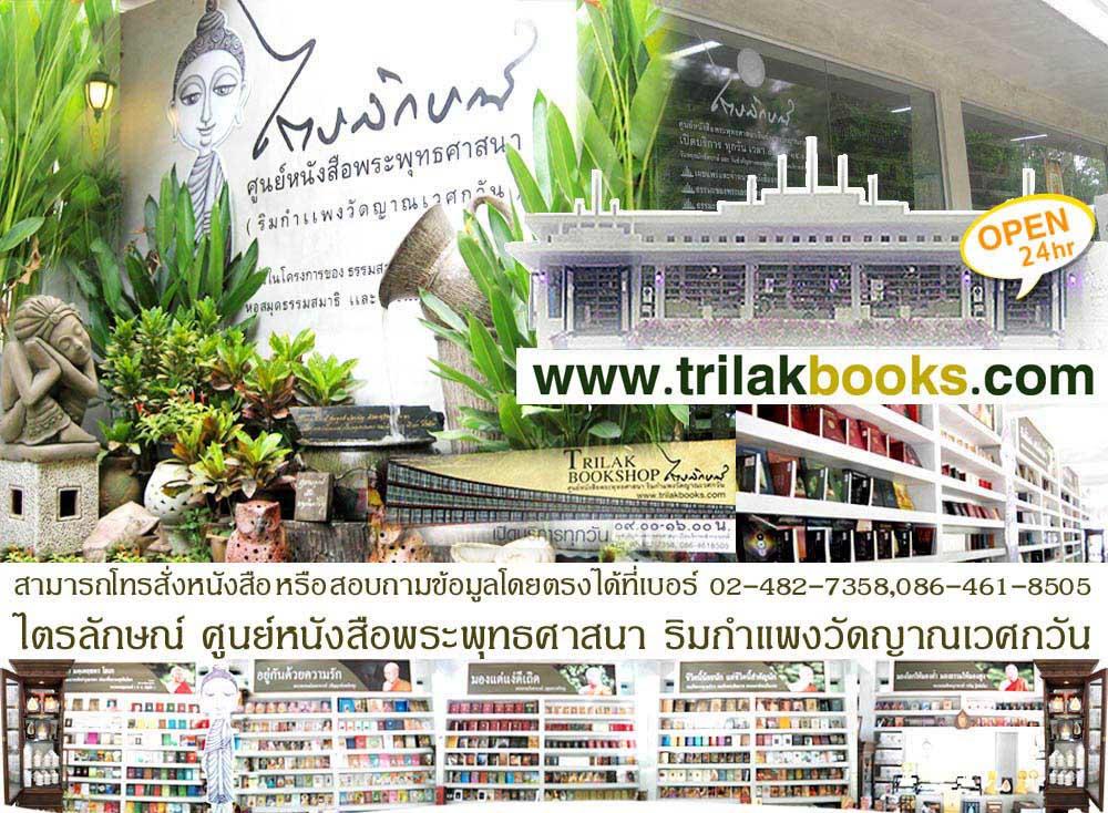 ร้านหนังสือไตรลักษณ์ ศูนย์หนังสือ พระพุทธศาสนา ริมกำแพงวัดญาณเวศกวัน จำหน่ายหนังสือธรรมะ  หนังสือธร