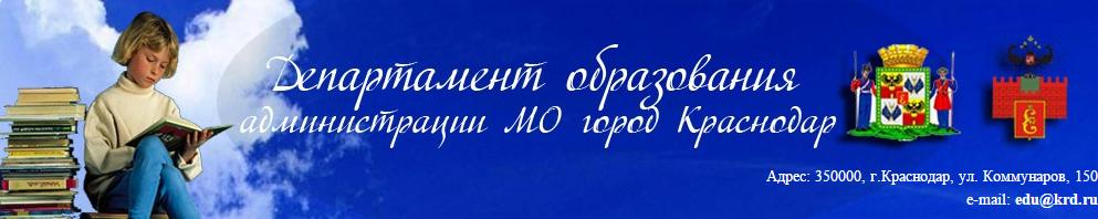 Департамент образования администрации МО г.Краснодар