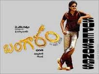 Bagaram Telugu Mp3 Songs Free  Download 2006
