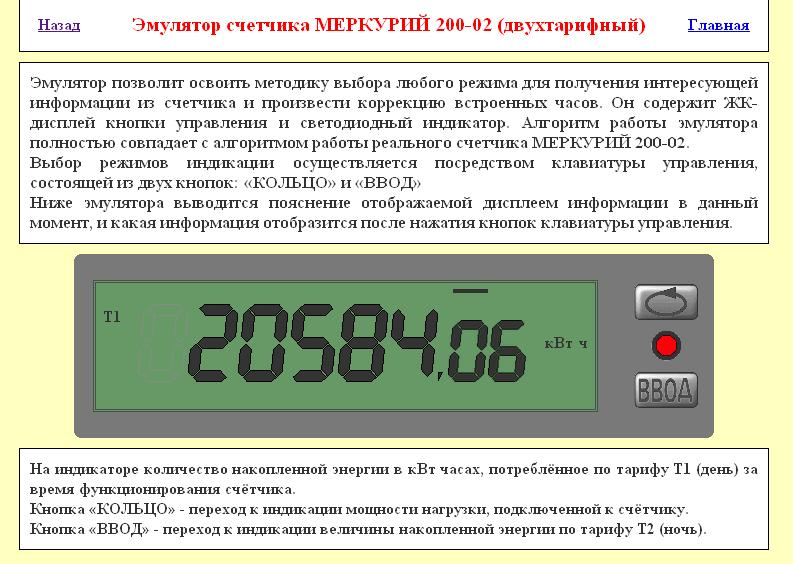 Меркурий 200 инструкция счетчик