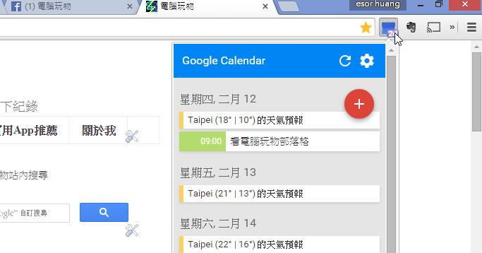 Google 開發 Google 日曆 Chrome 小工具 2.0 大更新!