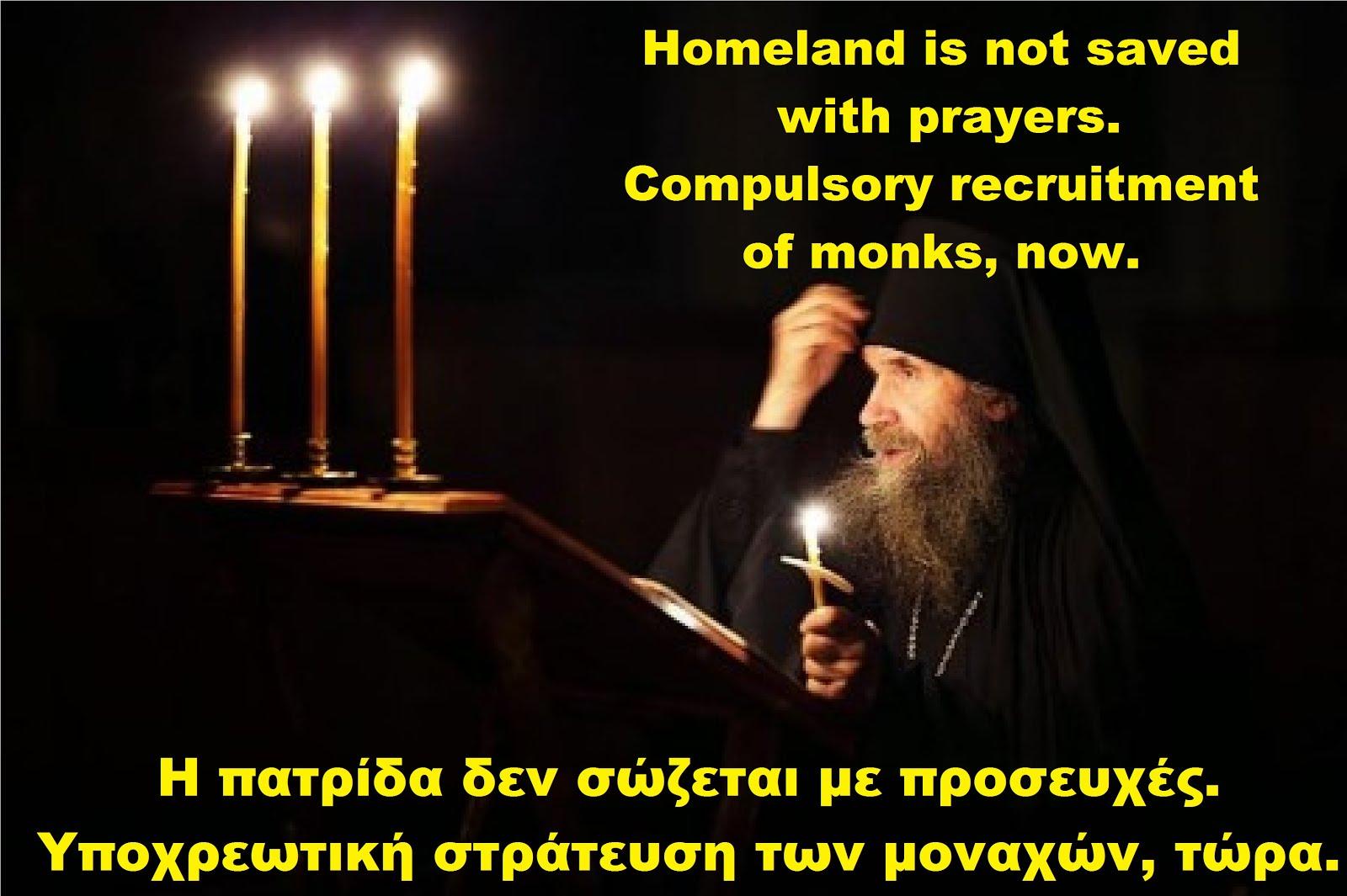 Η πατρίδα δεν σώζεται με προσευχές. Υποχρεωτική στράτευση των μοναχών, τώρα.