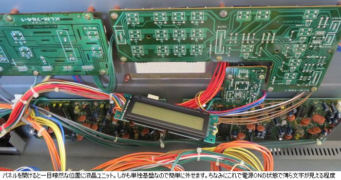 KORG DSS-1 液晶ユニット