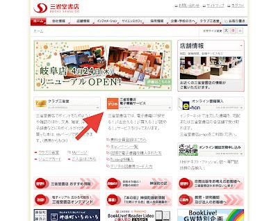 三省堂書店のウェブサイトの方がまだ分かりやすい