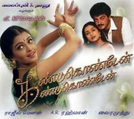 Watch Kandukondein Kandukondein (2000) Tamil Movie Online