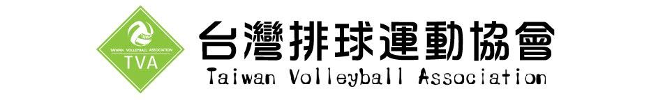 台灣排球運動協會