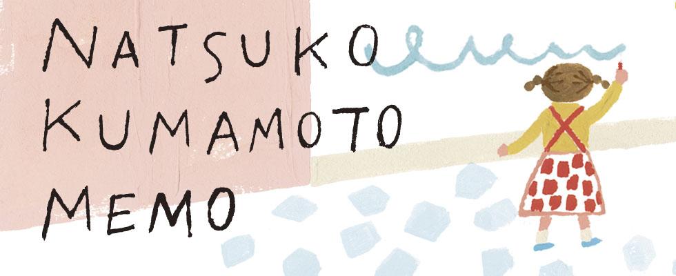 natsuko kumamoto memo