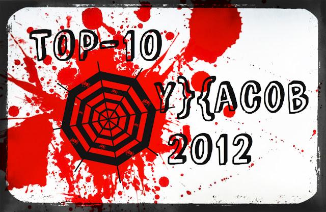 10 ужасов 2012 года: