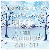 """СП """"Зимние каникулы"""" с EcoPaper."""