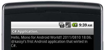 Mono for AndroidでHelloWorld