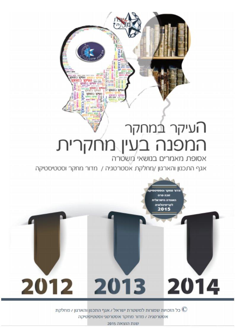 """""""העיקר במחקר - כתב עת למחקרים וסקרי ספרות בתחומי העשייה של משטרת ישראל"""" 2015"""