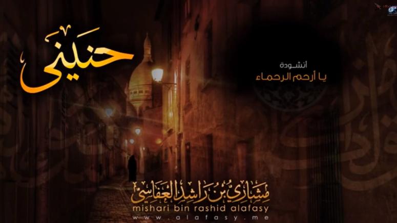 """مشاري العفاسي - انشودة يا ارحم الرحماء + كلمات """" اناشيد اسلامية """" سمعني"""