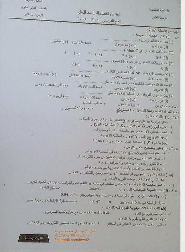 امتحان الثانى الثانوى –الكيمياء 2015 المنهاج المصري فوه%2