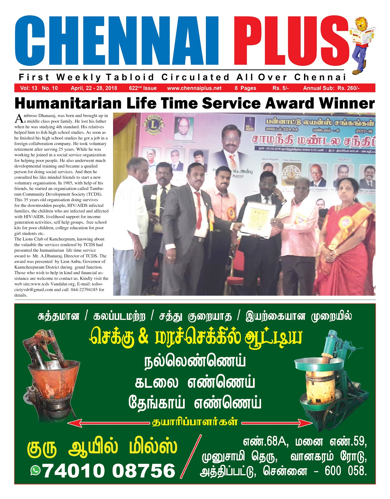 Chennai Plus_22.04.2018_Issue