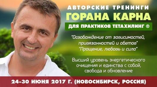 Горан Карна в Новосибирске