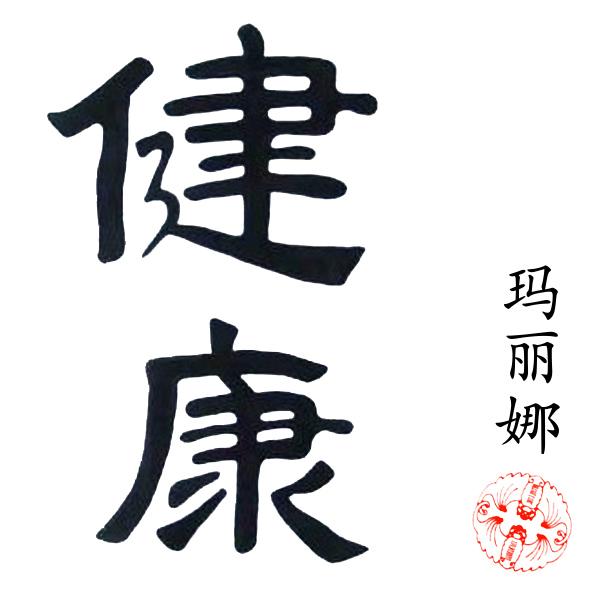Картины - иероглифы: Иероглифы