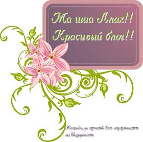 Моя награда))