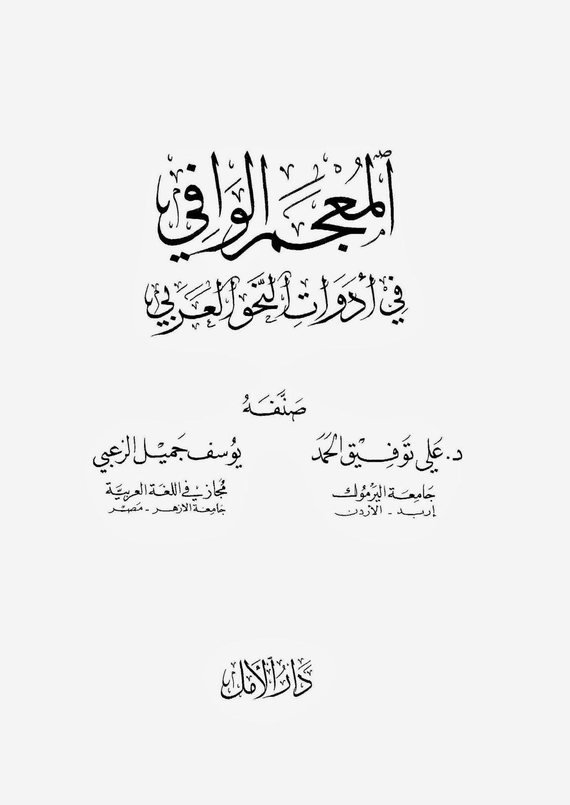 المعجم الوافي في أدوات النحو العربي - علي الحمد و يوسف الزعبي pdf