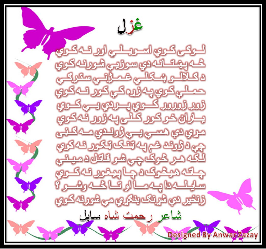 Pashto ghazal remat sha sahel ~ Welcome to World Poetry Site