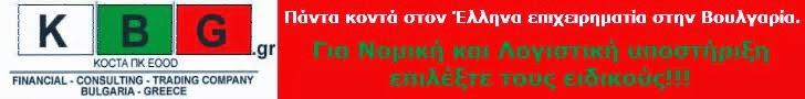 Ίδρυση & σύσταση εταιρειών στην  Βουλγαρία