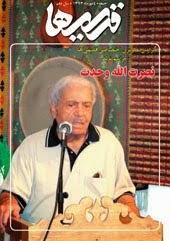 گزارش تصویری از مراسم تولد نصرت الله وحدت