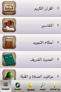 تطبيق مجانى يعتبر مرجع شامل للتطبيقات الاسلامية على متجر آبل ستور للايفون والايباد يحتوى اكثر من 1000 تطبيق Islamic Apps-IPA-iOS