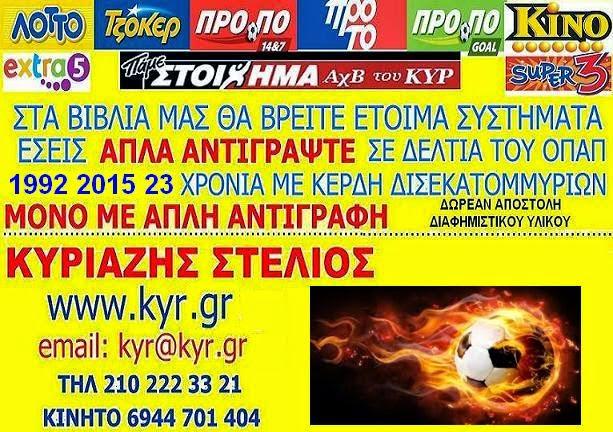 KINO PAME STOIXHMA  LOTTO TZOKER  EXTRA 5 SUPER 3 PROPO  - KIΝΟ ΠΑΜΕ ΣΤΟΙΧΗΜΑ   ΛΟΤΤΟ ΤΖΟΚΕΡ