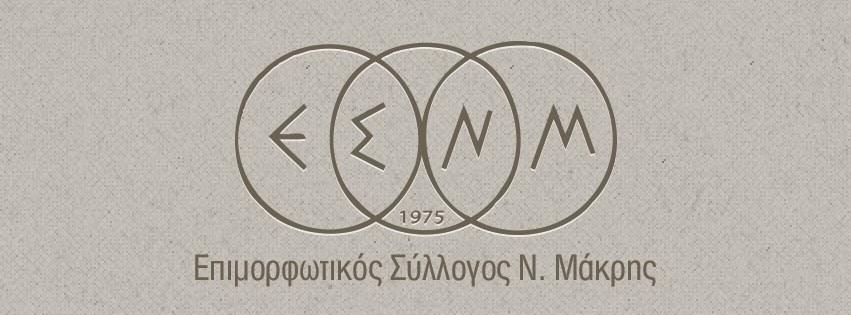 ΕΠΙΜΟΡΦΩΤΙΚΟΣ ΣΥΛΛΟΓΟΣ ΝΕΑΣ ΜΑΚΡΗΣ