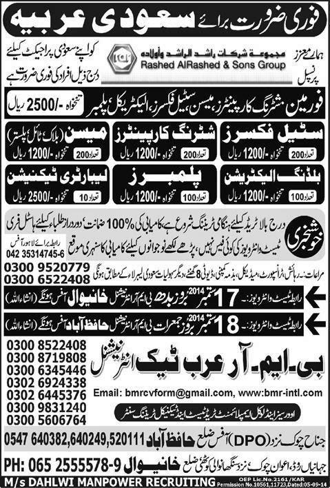 Mason Shuttering Carpenter Electrician Jobs in Saudi Arabia Express Ads