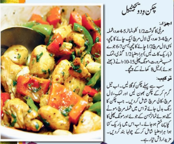 Urdu recepies 4u chicken with veggetable recipe in urdu pakistani chinese foods recipes in urdu urdu recipe for chicken with vegetable forumfinder Choice Image